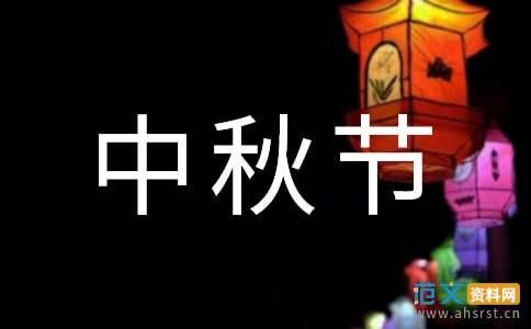 中秋节习俗作文600字(通用16篇)